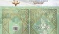 Фонд «Дербент» приглашает в Исторический парк на презентацию книги «Та'рих Мискинджа»